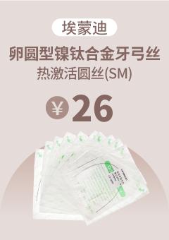 埃蒙迪/IMD (卵圆型)镍钛合金牙弓丝-热激活圆丝